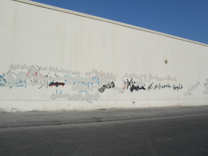Fighting for democracy in Bahrain: anti-regime graffiti painted over by the authorities (October 2011.)